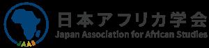 日本アフリカ学会
