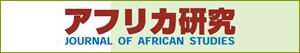 africa-kenkyu
